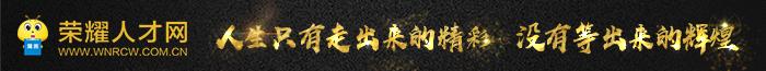 渭南人才网--荣耀网旗下专业人才招聘网站