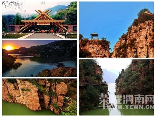 黄河丹峡)--天鹅湖湿地公园--渭南 黄河丹峡景区由黄河峡谷,黄河丹峡