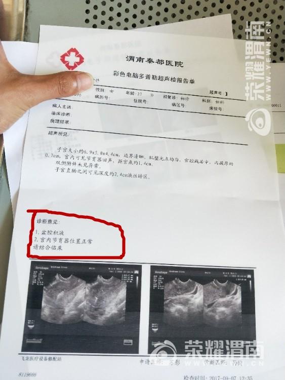 太可恨!渭南秦都医院医生有人性吗?好好的人说得了性病!